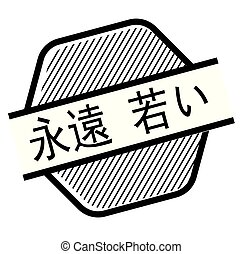 forever young black stamp in japanese language. Sign, label, sticker