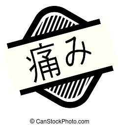 fragile stamp on white - fragile black stamp in japanese...