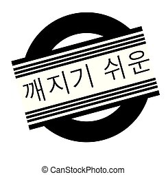 fragile stamp on white - fragile black stamp in korean...
