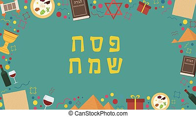 Frame with Passover holiday flat design icons with text in hebrew