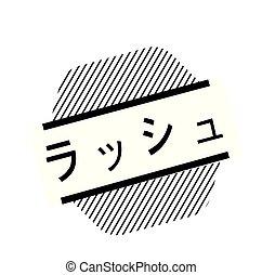 francobollo, giunco, nero