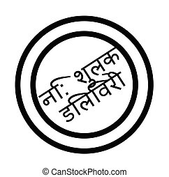 free delivery stamp in hindi