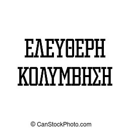 freestyle stamp in greek