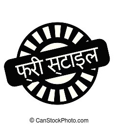 freestyle stamp in hindi