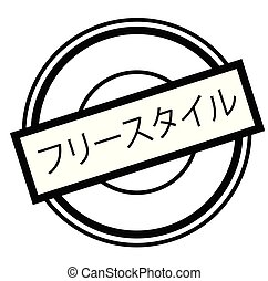 freestyle stamp in japanese