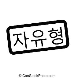 freestyle stamp in korean