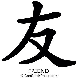 """Friend - Chinese character for """"friend"""""""