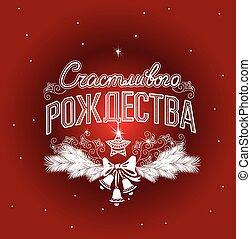Frohe Weihnachten Russisch Kyrillisch.Russische Weihnachten Typographie Beschriftung Einfache Foto