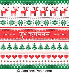 Frohe Weihnachten Hindi.Hintergrundmuster Grün Fröhlich Hebräisch Weihnachten Rotes
