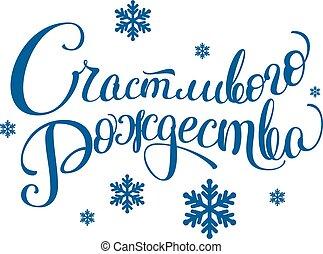 Russisch Frohe Weihnachten.Frohe Weihnachten Ubersetzung
