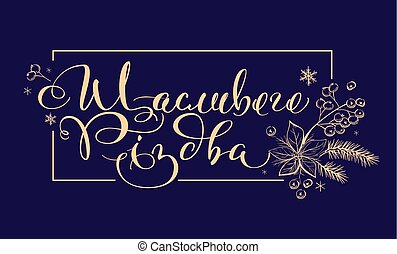 Frohe Weihnachten Ukrainisch.Konfetti Beschriftung Bunter Weihnachten Frohlich