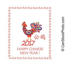 Funny greeting card with decorative rooster for 2017 New year and hieroglyph frame