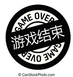 game over stamp in chinese - game over black stamp in...