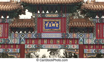 Gateway, brightly painted, leading into Summer Palace, Beijing, China, zoom in