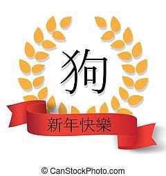 gelukkig nieuwjaar, postkaart, mal, met, de, tekst, dog, op, de, groot, rood lint, op wit, achtergrond.
