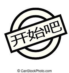 get started stamp in chinese