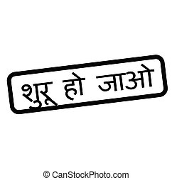 get started stamp in hindi