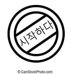 get started stamp in korean