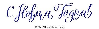 glückwunsch, winter, -, text., jahr, russische, neu , feiertag, hand-geschrieben
