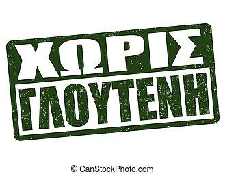 Gluten free grunge rubber stamp on white ( in greek language), vector illustration