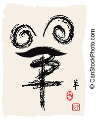 goat chinese Calligraphy