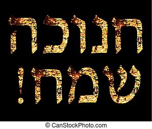 Gold inscription in Hebrew Hanukah Sameah Happy Hanukkah. ...