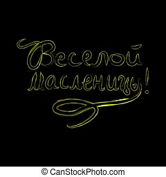 Gold inscription lettering in Russian in translation of the Merry Carnival. Vector illustration on black background