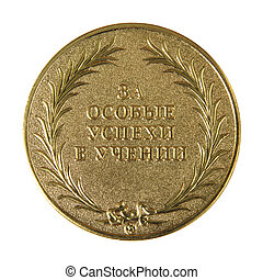 """Gold school medal of Russia, avers, """"for Remarkable Success in S"""