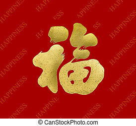 Good Luck Chinese Calligraphy Gold on Red Background
