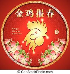 gouden, chinees, lente, haan, achtergrond, jaar, nieuw, vertaling, welkom