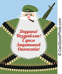 Grandpa with white beard. Congratulation for  grandfather of a veteran. 23 February. Traditional holiday in Russia. Day of defenders of fatherland. Old man in military uniform and green beret. Cartridge belt, cartridge belt and machine gun. Text translation to Russian: Grandpa! Congrats! with day of defenders of fatherland.