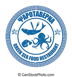 Greek Sea Food Restaurant stamp