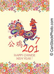Greeting vintage card for Chinese 2017 New year with colorful decorative rooster and flowers border