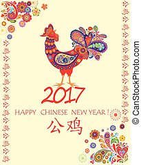 Greeting vintage card for Chinese 2017 New year with decorative colorful rooster
