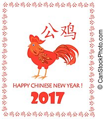Greeting with funny rooster for 2017 Chinese New year