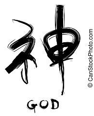 gud, calligraphy, kinesisk