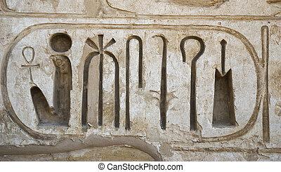 habu, 寺院, medinet