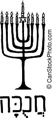 hand draw a Hebrew inscription Happy Hanukkah candlesticks with the Star of David, for prints, posters, gift cards, banners, letters