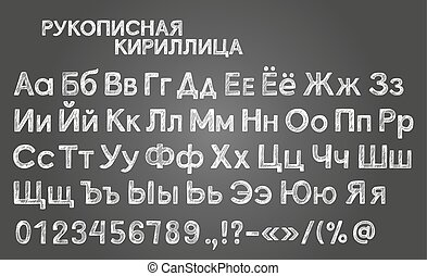 Hand drawn cyrillic font