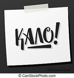 Hand lettering calligraphy in greek language kalo means good.