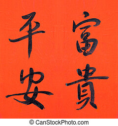 handwriting Chinese character, greeting words in...