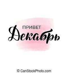 Translation from Russian - hello december - Handwritten ...