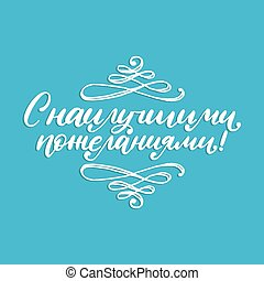 Handwritten phrase Best Regards. Translation from Russian. Vector Cyrillic calligraphic inscription on blue background.
