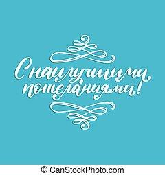 Handwritten phrase Best Regards. Translation from Russian. ...