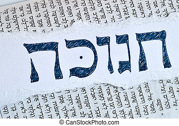 """""""hanukkah"""", ∥あるいは∥, 背景, chanukah"""