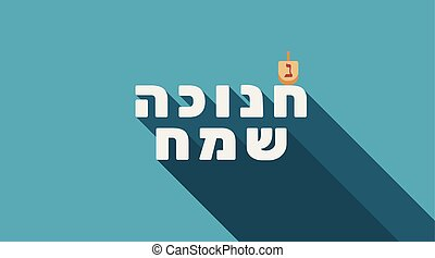 hanukkah, texto, dreidel, saludo, hebreo, feriado, icono