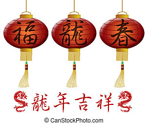 Happy 2012 Chinese New Year of the Dragon Lanterns