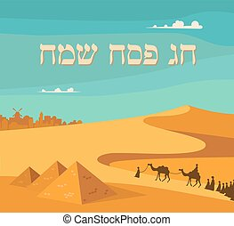 happy and kosher Passover in Hebrew, Jewish holiday card ...