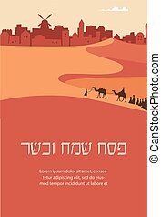 happy and kosher Passover in  Hebrew, Jewish holiday card template