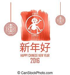Happy Chinese New Monkey Year 2016